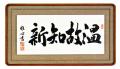 「温故知新」(おんこちしん)渡辺雅心【直筆作品】