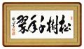 「松寿千年翠」(しょうじゅせんねんみどり)渡辺雅心