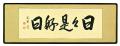 「日々是好日」(にちにちこれこうじつ)安藤徳祥【直筆作品】