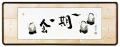 「一期一会」 高垣康平【直筆作品】