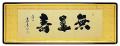 「無量寿」小林太玄(四尺)【直筆作品】