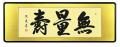 「無量寿」青木照道(四尺)【直筆作品】