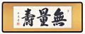 「無量寿」青木照道(三尺)【直筆作品】