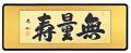 「無量寿」丹羽光如(三尺)【直筆作品】