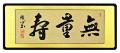 「無量寿」渡辺雅心(二尺八寸)