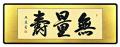 「無量寿」青木照道(二尺五寸)【直筆作品】