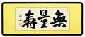 「無量寿」丹羽光如(二尺五寸)【直筆作品】