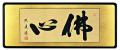 「佛心」青木照道(三尺)【直筆作品】