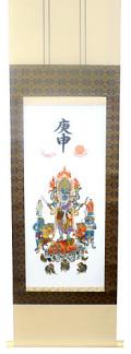 庚申様の画像 掛軸(掛け軸)