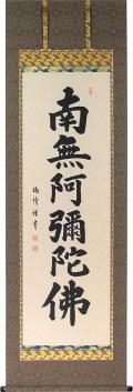 六字名号 安藤瑞将(直筆) 【掛け軸の販売専門店 掛軸倶楽部】