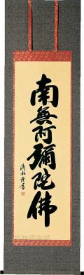 六字名号 今泉滴水(直筆) 【掛け軸の販売専門店 掛軸倶楽部】