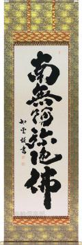 六字名号 山崎如雲(直筆) 【掛け軸の販売専門店 掛軸倶楽部】