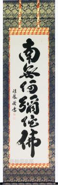 六字名号 前川珠鳳(直筆) 【掛け軸の販売専門店 掛軸倶楽部】