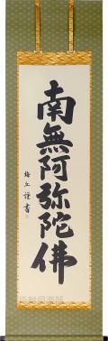 六字名号 根岸梅丘(直筆) 【掛け軸の販売専門店 掛軸倶楽部】