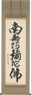 六字名号 藤井容堂(直筆) 【掛け軸の販売専門店 掛軸倶楽部】