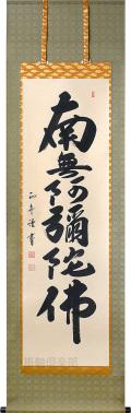 六字名号 安藤正舟(直筆) 【掛け軸の販売専門店 掛軸倶楽部】