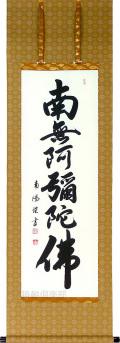 六字名号 棚橋南陽(直筆) 【掛け軸の販売専門店 掛軸倶楽部】