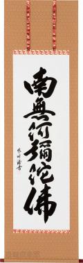六字名号 矢野冬川(直筆) 【掛け軸の販売専門店 掛軸倶楽部】