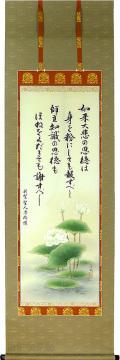 恩徳讃 佐々木涼風(直筆) 【掛け軸の販売専門店 掛軸倶楽部】