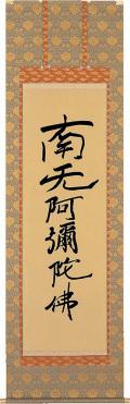 六字名号 親鸞聖人(複製) 【掛け軸の販売専門店 掛軸倶楽部】