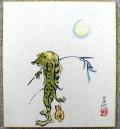 番外品 色紙 今井玄花先生の色紙「河童」 掛軸倶楽部