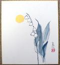番外品 色紙 今井玄花先生の色紙「鈴欄(すずらん)」 掛軸倶楽部