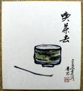 番外品 色紙 稲葉春邦先生の画賛色紙「喫茶去」 掛軸倶楽部