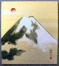 番外品 色紙 森田秀治先生の色紙「富士山」 掛軸倶楽部