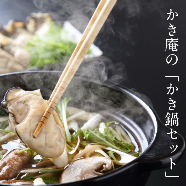かき庵の「かき鍋セット」