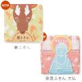 新柄入荷 【中川政七商店】奈良ふきん 大人気♪ 奈良土産に!贈り物にも人気です。