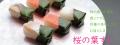 【春限定】桜の葉ずし 桜の香りが春を感じさせる♪贈り物や柿の葉ずしとご一緒に!