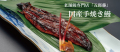 土用の丑に 鰻専門店「五郎藤」の国産鰻 夏限定品 (うなぎ)贈答にもおすすめ