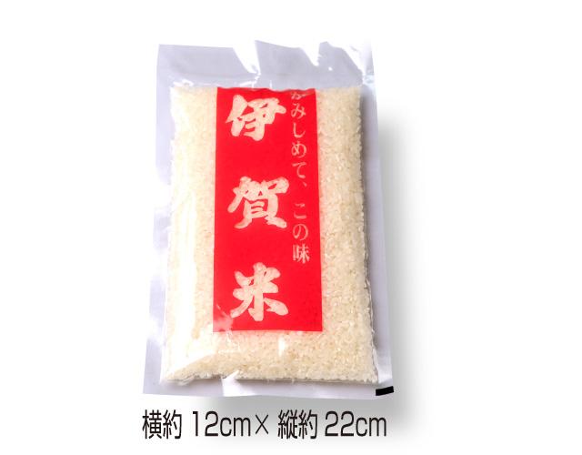 【10月5日着~】 新米伊賀米コシヒカリ小袋 300g
