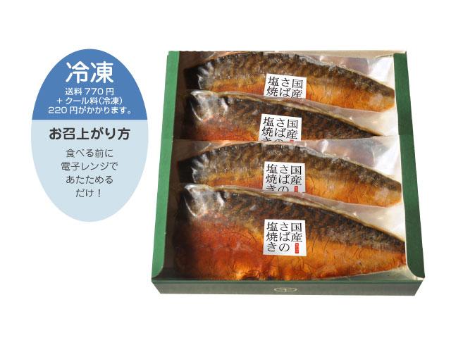 【冷凍】国産さばの塩焼き (4枚)