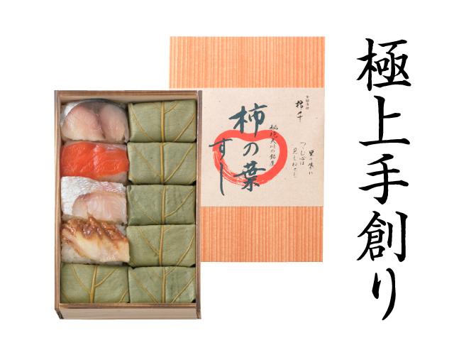 極上 柿の葉すし 4種10個入(さば・さけ・たい・あなご)