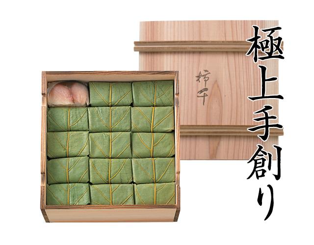 極上 柿の葉すし 1種30個入(さば)