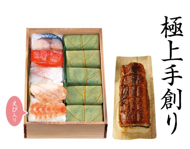 秋桜セット(うなぎ鮓)