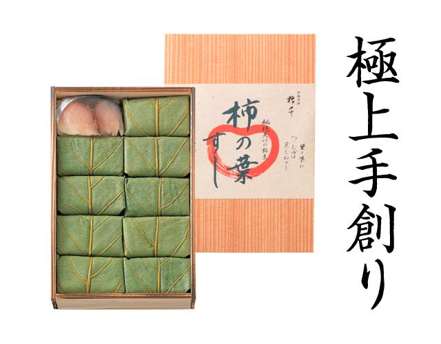 極上 柿の葉すし 1種10個入(さば)