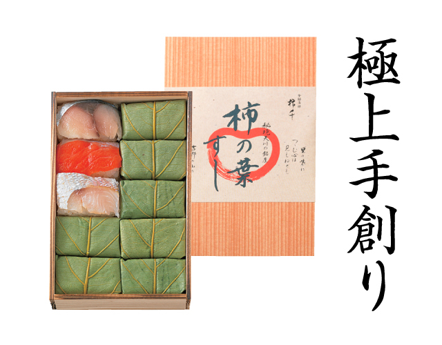 極上 柿の葉すし  3種10個入(さば・さけ・ゆずたい)/12月30日~1月2日到着期間限定