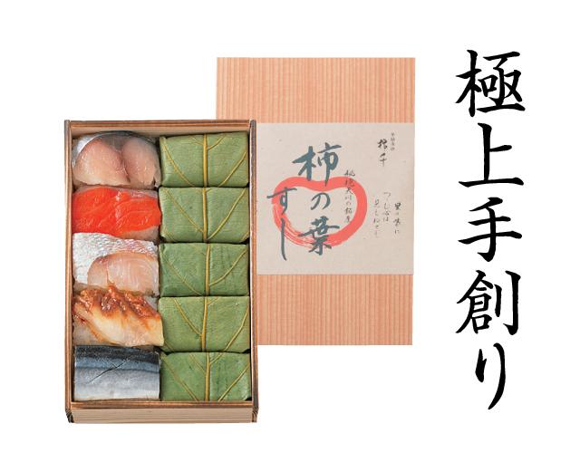 極上 柿の葉すし  5種10個入(さば・さけ・たい・あなご・さんま)