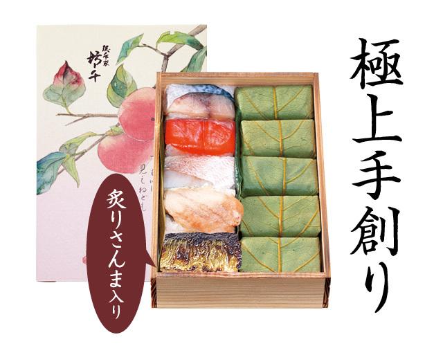 柿の葉すし(炙り秋刀魚入り)