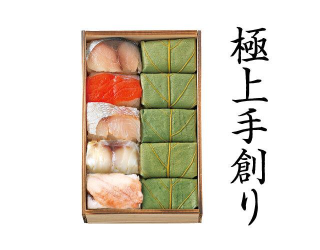 極上 柿の葉すし(いさき入り)