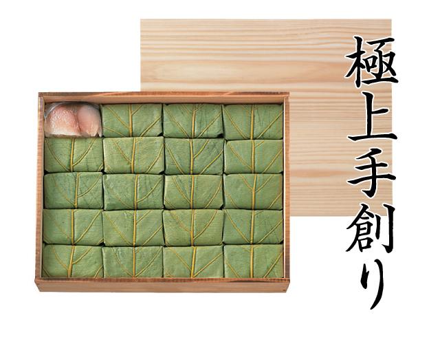 極上 柿の葉すし 1種20個入(さば)