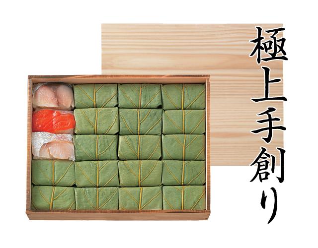 極上 柿の葉すし 3種20個入(さば・さけ・たい)