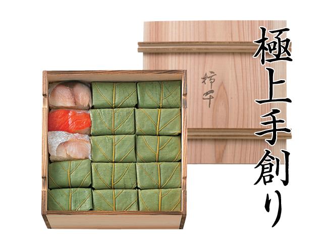 極上 柿の葉すし 3種30個入(さば・さけ・たい)