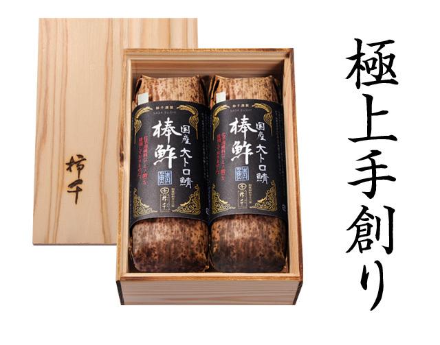 極上 鯖棒鮓(大トロ)2本木箱入