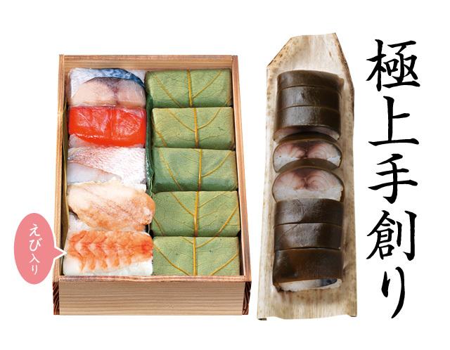 秋桜セット(鯖の棒鮓)