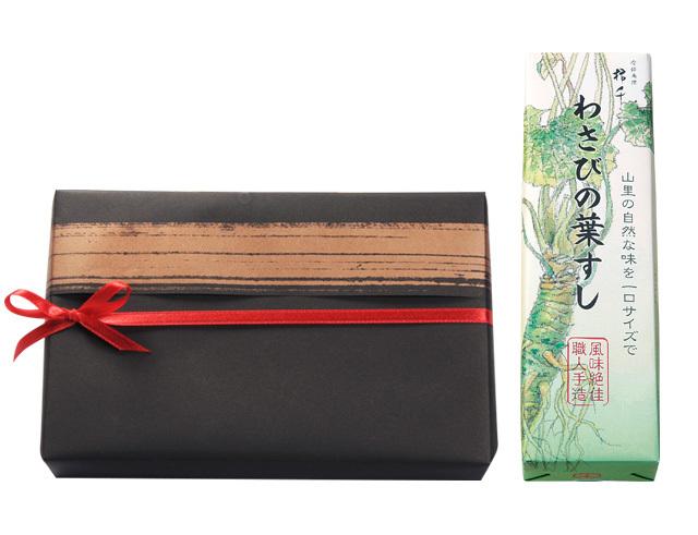 山葵セット(松)