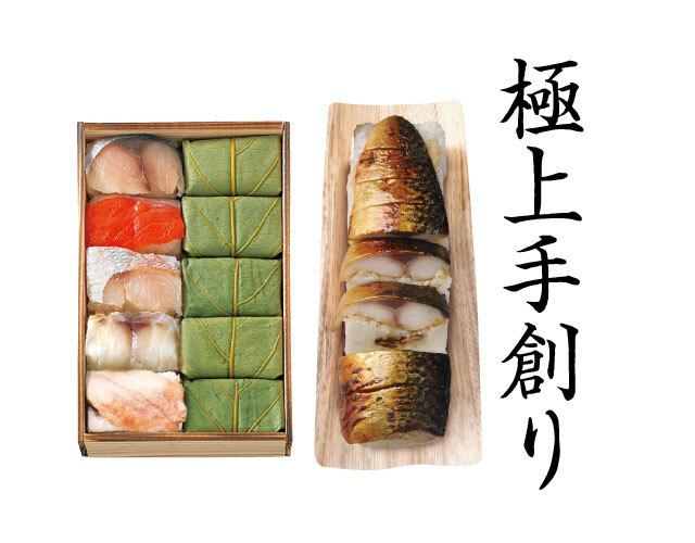 【7月8月限定】 音羽セット(焼さばすし) (送料・クール料込商品)