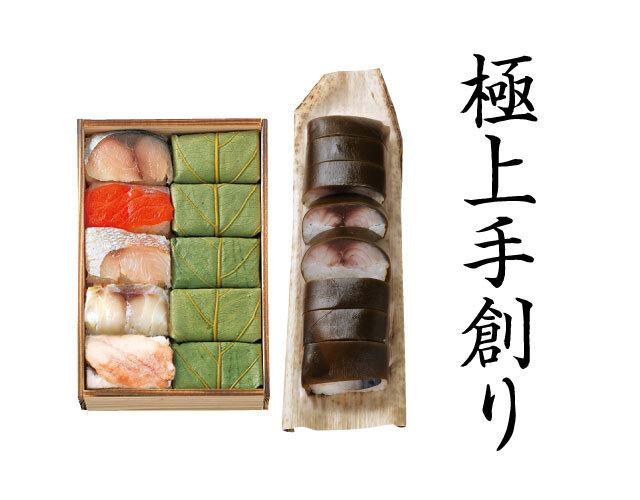 【7月8月限定】 音羽セット(棒すし)(送料・クール料込商品)